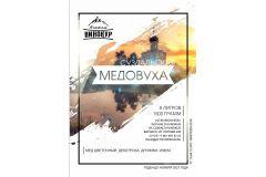 """Набор для приготовления """"Медовуха Суздальская"""""""