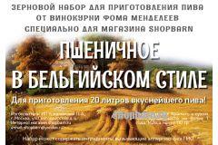 Зерновой набор Пшеничное в Бельгийском стиле